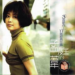 孟庭苇的音乐盒/ Hộp Âm Nhạc Của Mạnh Đình Vi (CD2)