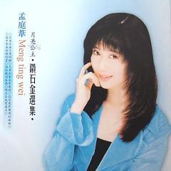 孟庭苇钻石金选集/ The Selected Of Diamonds (CD4)