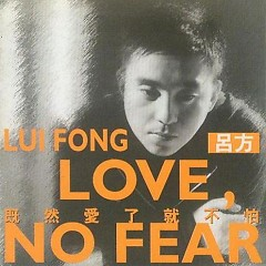 既然爱了就不怕/ Now That Is Not Afraid Of Love - Lữ Phương