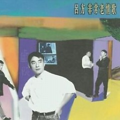 非常老情歌/ Fei Chang Lao Qing Ge - Lữ Phương