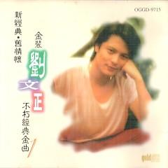 金装刘文正不朽经典金曲/ Gold Steven Liu Enduring Classics (CD15)
