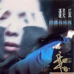 谁让我流泪/ Ai Khiến Tôi Khóc - Phan Mỹ Thần