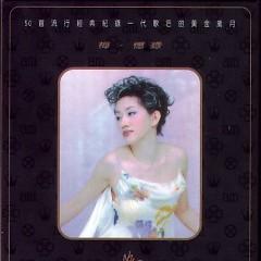 梅.忆录/ Ký Ức Về Mai (CD1)