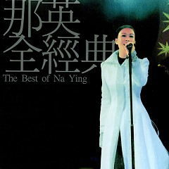 全经典/ Toàn Kinh Điển (CD2) - Na Anh
