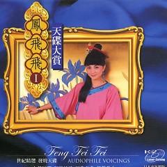 天碟大赏/ Paradise Disc (CD1)