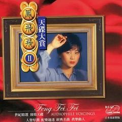 天碟大赏Ⅱ/ Paradise Disc 2 (CD1)