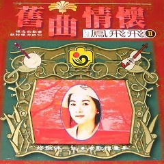 旧曲情怀~凤飞飞II/ Old Songs Of Feng Feifei Vol.2 (CD1)