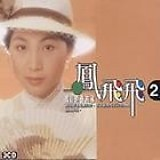 魅力金曲Ⅱ/ Charm Golden 2 (CD2)