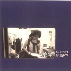 原声带(永恒老歌)/ Băng Gốc 2 (CD1)
