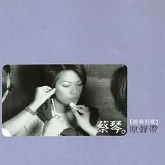 原声带(经典好歌)/ Băng Gốc (Kiệt Tác) (CD1)
