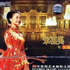 宋祖英20年金曲/ Ca Khúc Vàng 20 Năm Của Tống Tổ Anh (CD2)