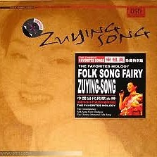 宋祖英珍藏特别版/ The Favorites Melody (CD1)