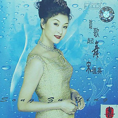 踏歌起舞/ Singing And Dancing - Tống Tổ Anh