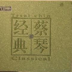 蔡琴经典~贰/ Tsai Classic 2 (CD1) - Thái Cầm
