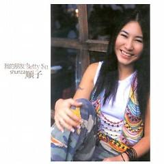 我的朋友 Betty Su/ My Friend Betty Su