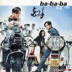 BA BA BA 不属于/ Ba Ba Ba Not Belong To