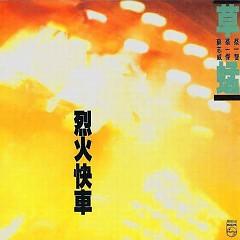 烈火快车/ Fire Express