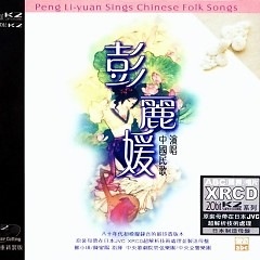 彭丽媛演唱中国民歌/ Peng Liyuan Sings Chinese Folk Songs