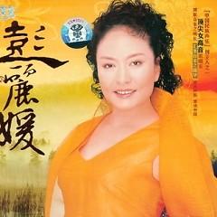 金色歌唱家/ Golden Singer (CD1) - Bành Lệ Viên