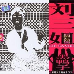 刘三姐/ Lưu Tam Tỉ