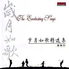 岁月如歌/ The Everlasting Songs (CD4)