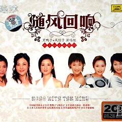 随风回响/ Echo With The Wind (CD2)