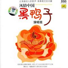 风情中国/ Favorite Folk Songs Of China