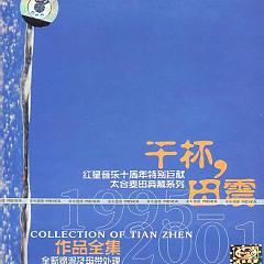 干杯, 田震/ Cạn Ly, Điền Chấn (CD2)