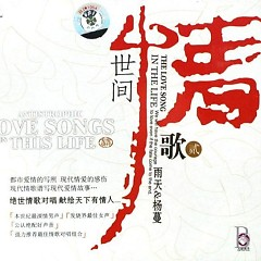 世间情歌2/ The Love Song In The Life 2