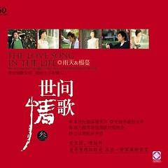 世间情歌3/ The Love Song In The Life 3