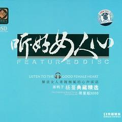 听•好女人心/ Listen To Good Woman's Heart (CD2)