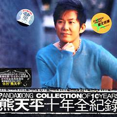 十年全纪录/ Collection Of 10 Years