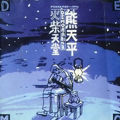 火柴天堂(Demo原始创作集)/ Thiên Đường Que Diêm - Hùng Thiên Bình