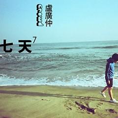 七天/ Bảy Ngày