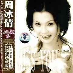 中华名人名歌经典珍藏版/ Chinese Celebrity Songs Classic Collection - Châu Băng Sảnh