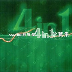 4in1珍藏集/ Sam Hui 4 In 1 Collection (CD6)