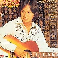 79夏日之歌集/ Summer Of '79 Songbook