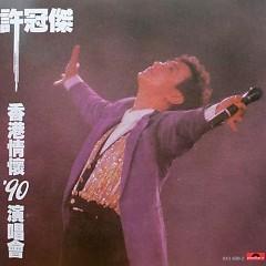 香港情怀90演唱会/ Sam Hui '90 Hong Kong Live (CD2)