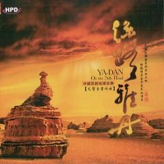 丝路雅丹(交响音画组曲)/ Ya-Dan On The Silk Road