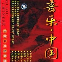 中国十大乐器演奏精华-音乐•中国/ Chinese Music (CD3)