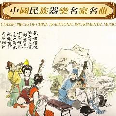 中国民族器乐名家名曲/ Classic Pieces Of China Tradrrional Instrumental Music (CD8)