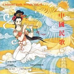 中国民歌(一)/ Chinese Folk Songs Vol.1