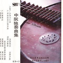 中阮独奏曲集/ Zhong Ruan Solo Album