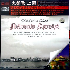 大都会•上海/ Metropolis Shanghai
