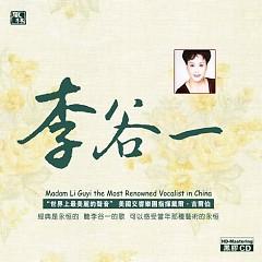 李谷一(世界上最美丽的声音)/ Madam Li Guyi The Most Renowned Vocalist In China
