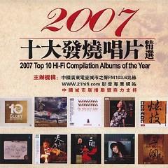 2007十大发烧唱片精选/ Tuyển Chọn 10 Đĩa Nhạc Sốt Nhất 2007