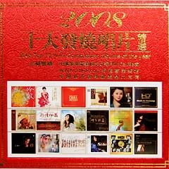 Album 2008十大发烧唱片精选/ Tuyển Chọn 10 Đĩa Nhạc Sốt Nhất 2008 - Various Artists