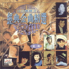 往日情怀之经典金曲精选/ Tuyển Chọn Những Bài Hát Kinh Điển Năm Xưa (CD3)