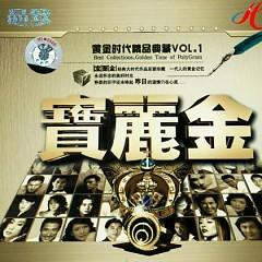 晶致 宝丽金黄金时代精品典藏 VOL.1/ Bộ Sưu Tập Kinh Điển (CD1)