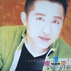 Album 1987-1999精选辑/ Nhạc Tuyển Chọn 1987-1999 - Dữu Trừng Khánh